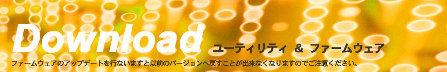 bdr-208mbk ファームウェア